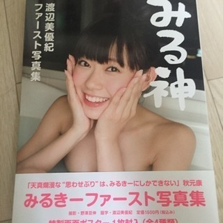 元NMB48の渡辺美優紀写真集