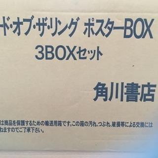 ロードオブザ・リングのポスターBOX