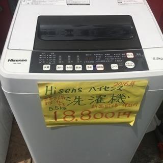 【高年式】洗濯機 Hisense 2016年製 5.5kg