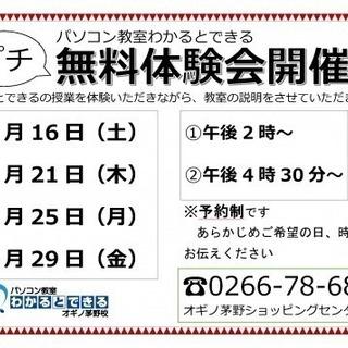 プチ体験会開催中!