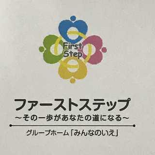 今年9月新設オープン!名古屋駅近く 障がい者グループホーム サービ...
