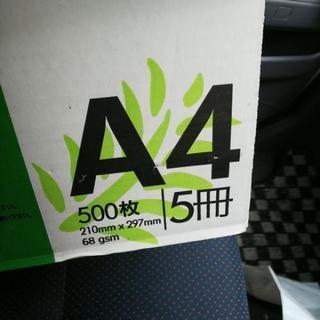 A4コピー用紙