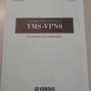 YAMAHA ヤマハ VPNクライアントソフトウェア YMS-VP...