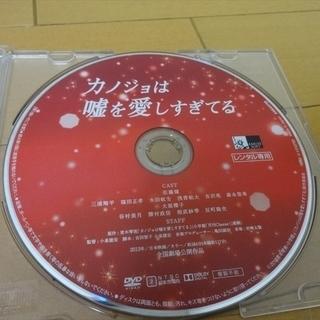 カノジョは嘘を愛しすぎてる 佐藤健 大原櫻子 (DVD・レンタル版)