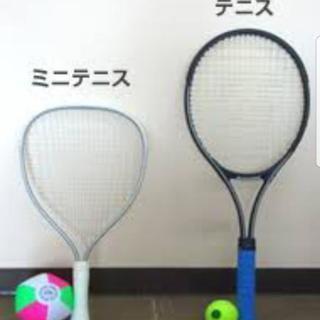 ミニテニスを一緒にやりましょう❗