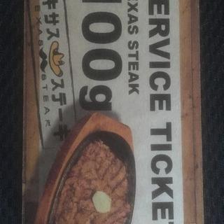 テキサスステーキ 割引券10枚1セット