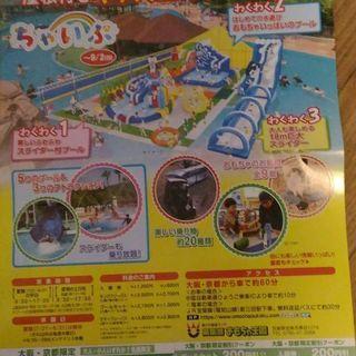 東条湖アカプルコ無料券&割引券(2500円以上相当)