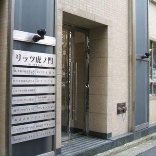 4駅利用でアクセス便利♪ 虎ノ門・内幸町・新橋・霞が関 賃貸事務...