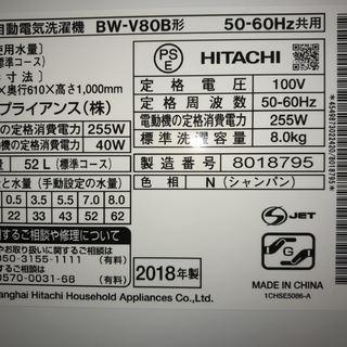 洗濯機 ビートウォッシュ 8Kg 2018年製 未使用 BM-V8...