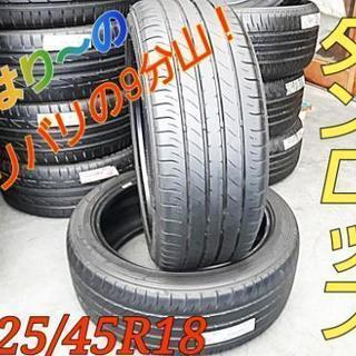 『◆SOLD OUT!◆』バリ山225/45R18『2本のみ』値...