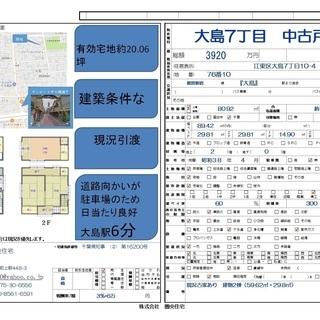都営新宿線 大島駅6分 建物2棟付 売地