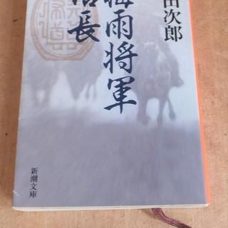 ☆ 新田次郎/梅雨将軍信長◆人間の...