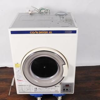 AQUA 業務用コイン式乾燥機 コインランドリー MCD-CK45...