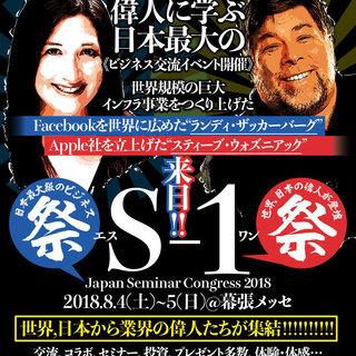 【Apple創った人と、Facebook広めた人のセミナーが日本...
