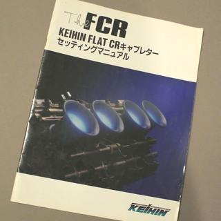 値下げしました!KEIHIN FCR用 セッティングマニュアル