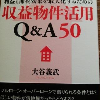 利益と節税効果を最大化するための 収益物件活用Q&A50 大谷義...