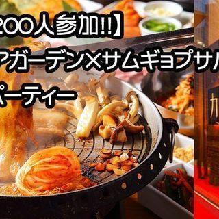 7月7日(土) 夏が来る!「ビアガーデン×サムギョプサル」大規模恋...