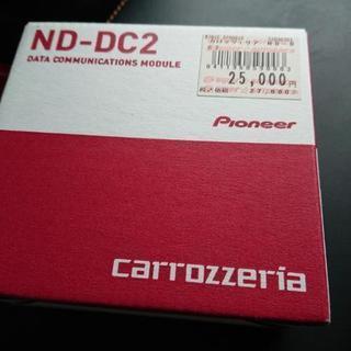 カロッツェリア 通信モジュール ND-DC2