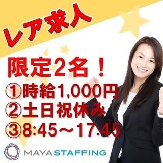 【レア求人】土日休み・8:50~17:45・時給1,000円のコ...