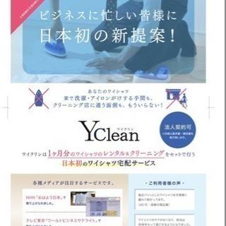 日本初の新提案‼️ワイシャツは借りて・着て・返す時代