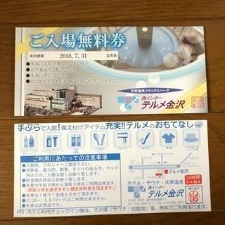 テルメ金沢 無料券 2枚