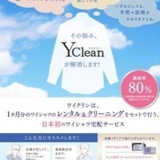 日本初のワイシャツ宅配サービス‼︎