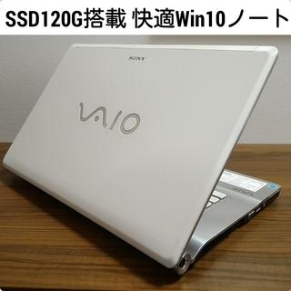 人気のVAIO 高速SSD搭載 デュアルコア Office Win...