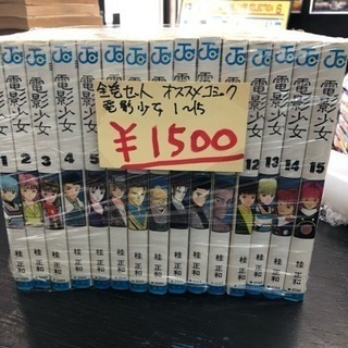 全巻セット 電影少女 1-15巻
