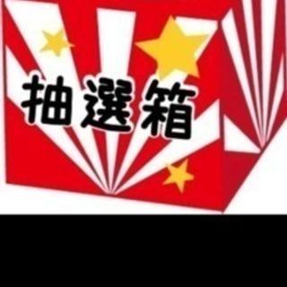 パチンコ店抽選入場のお手伝い!!札幌東区周辺