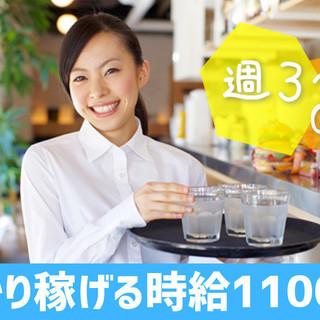 灘区【本格レストラン:ホールスタッフ】週3日~OK!まかない2食無料♪