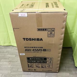 【新品】2017年製/東芝 4.5Kg全自動洗濯機 AW-45M5 ②