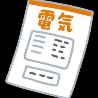新電力で電気代削減のご提案!!
