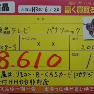 (値下げしました)パナソニック 17型液晶テレビ 2008年製 (...