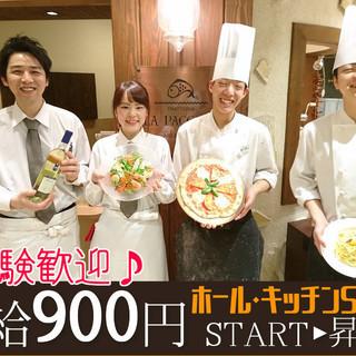 元町【百貨店内レストラン:ホールスタッフ】週2日~OK!まかない50円♪
