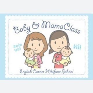 曳舟はじめて英語baby&mamaクラス