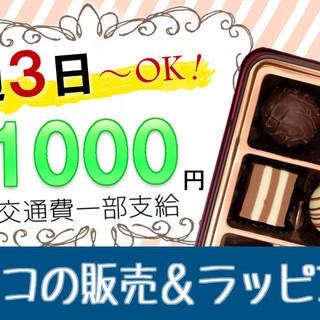 旧居留地【可愛いチョコのラッピング・販売】1ヵ月~短期もOK!