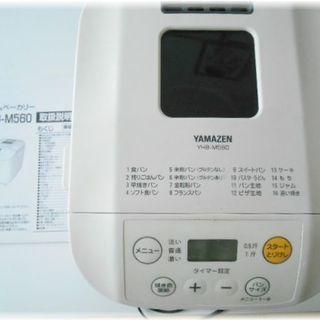 YAMAZEN ホームベーカリー YHB-M560(W)