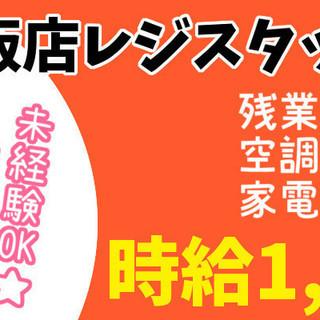 センター街【大手家電量販店:レジスタッフ】残業ほぼナシ!空調快適♪