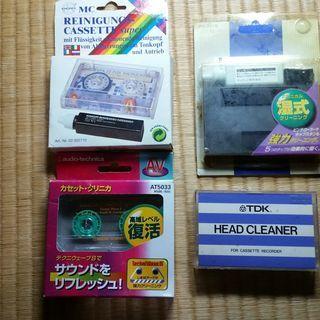カセットヘッドクリーナー 0円 無料 差し上げます。