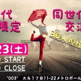 6/23(土)20代限定★友達作り交流会