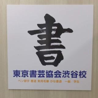 渋谷駅から徒歩3分、ヒカリエ近く。書道・ペン習字・実用毛筆・かな...