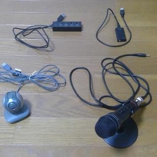 【無料】マイク・webカメラ・USBハブ