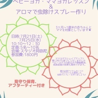 【募集‼️】台東区入谷 親子でヨガとアロマスプレー作りわわ楽しもう‼️