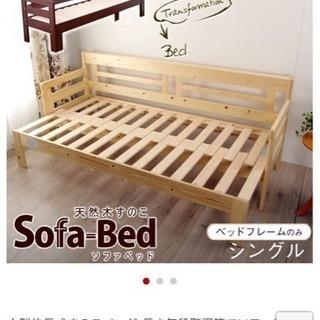 定価4万ソファベッド、すのこベンチになるタイプ