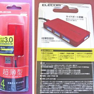 【新品】エレコム USB3.0対応 4ポートUSBハブ【郵送20...