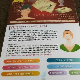 エステ並みの使用感☆フェイス&ネックシートマスク体感モニター募集