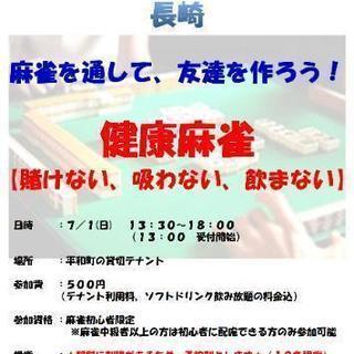 N-SPOT 初心者限定【麻雀交流会】7/1(日)13:30~18:00