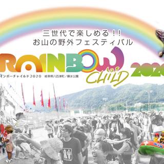 3世代で楽しめる!お山の野外フェスティバル!RAINBOW CHI...