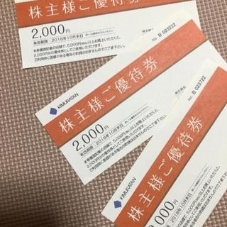 キムラタン 株主優待券