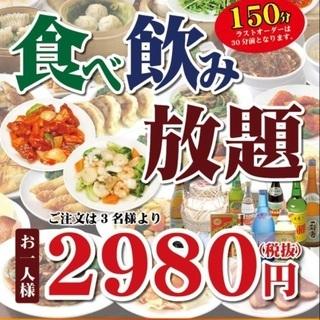 食べ飲み放題プラン《2時間半》2,980円!